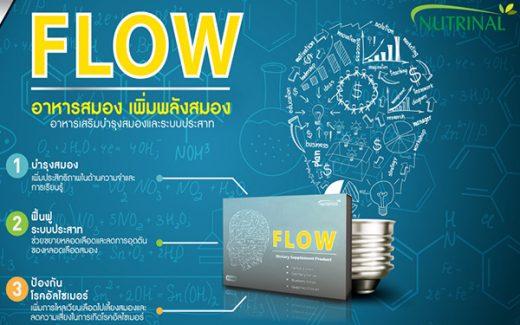 flow สุดยอดอาหารเสริม